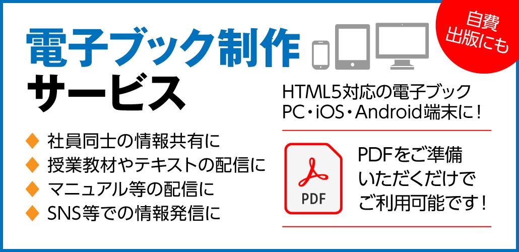 オリジナル電子ブック制作サービス