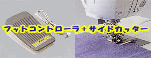 フットコントローラ+サイドカッター