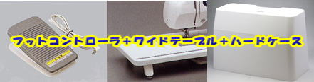 フットコントローラ+ワイドテーブル+ハードケース