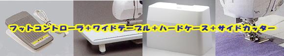 フットコントローラ+ワイドテーブル+ハードケース+サイドカッター