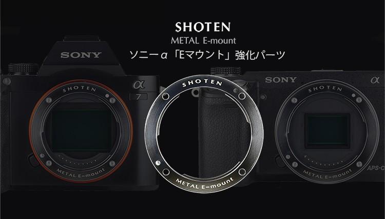 SHOTEN 焦点工房オリジナル ソニーE