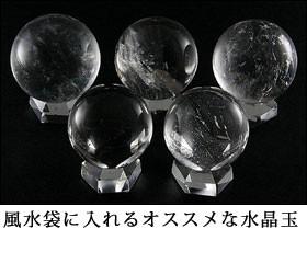 風水袋用水晶玉