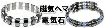 磁気ヘマ・電気石ブレスレット