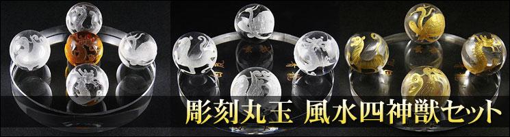 彫刻丸玉 風水四神獣セット
