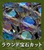 ラウンド宝石カット