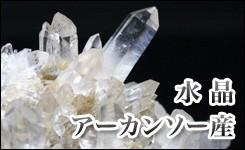 水晶アーカンソー産