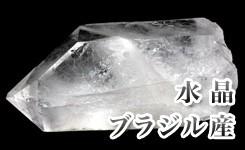 水晶ブラジル産