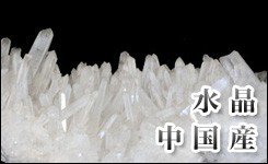 水晶中国産