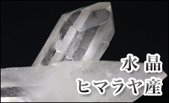 水晶ヒマラヤ産