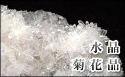 水晶菊花晶