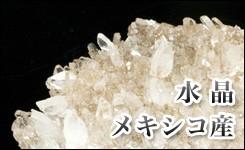 水晶メキシコ産