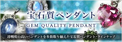 宝石質ペンダント