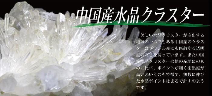 中国産水晶クラスター