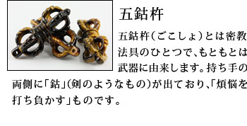 五鈷杵(ごこしょ)