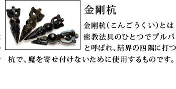 金剛杭(こんごうくい)