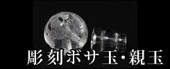 彫刻ボサ玉・親玉