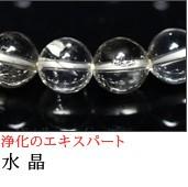 浄化のエキスパート 水晶(クリスタル)