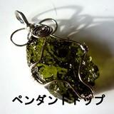 モルダバイト ペンダントトップ 天然石