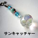 サンキャッチャー 水晶 天然石