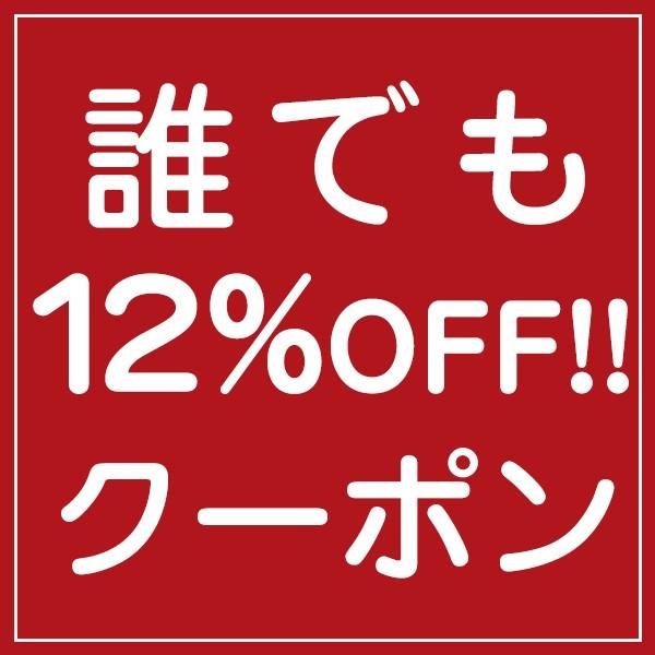7月初大感謝クーポン!誰でも10%OFFクーポン!