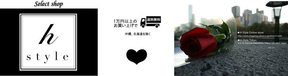 Heart セレクトショップ「H-Style」