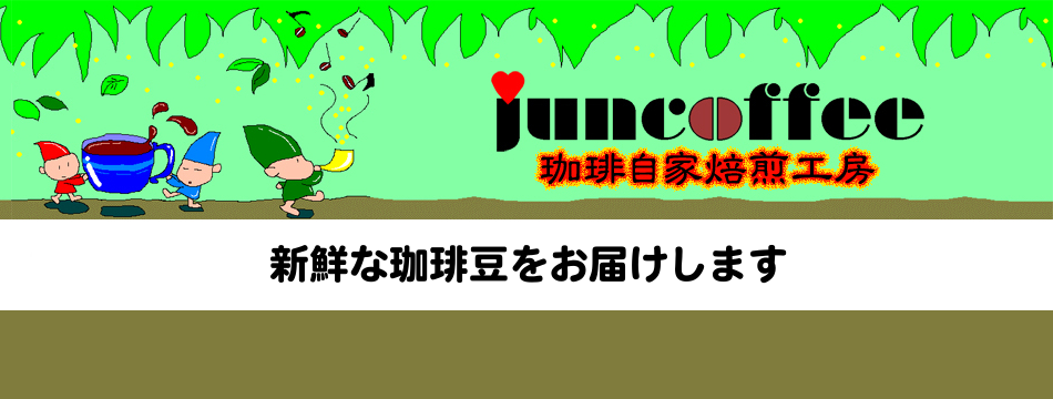 juncoffee