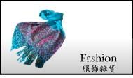Fashion 服飾雑貨