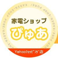 家電ショップぴゅあ・Yahooショッピング店