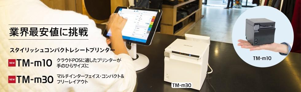 メインバナー:TM-mシリーズ