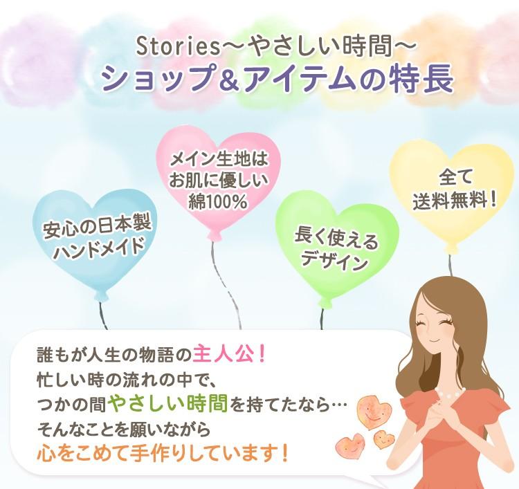 Stories〜やさしい時間〜ショップ&アイテムの特長