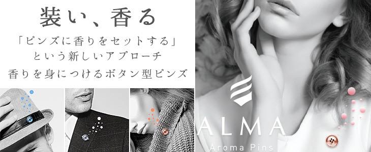 装い、香る かをりを身に着けるボタン型ピンズ・ALMA(アルーマ) Aroma Pins