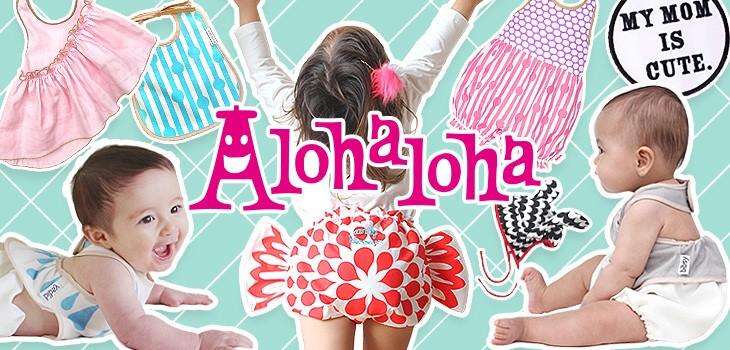 「心に残る子ども服を。」をコンセプトに今の空気を吸収しながらもどこか懐かしく、胸にキュンとくるような子供服や雑貨を作るブランド、Alohaloha(アロハロハ)