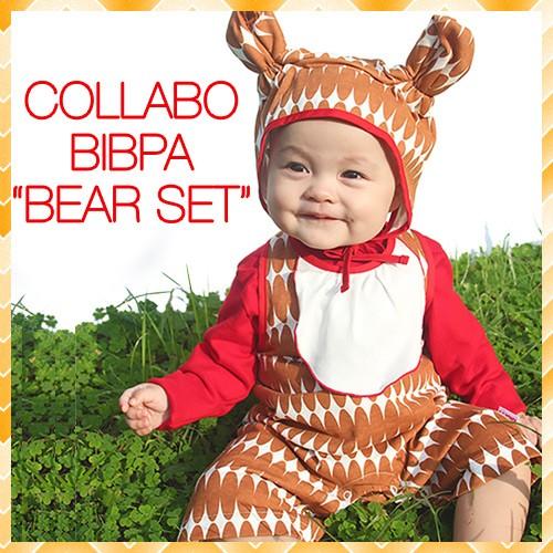 大人気のBIBPA(ビブパ)とアニマルキャップとの競演。熊の赤ちゃんをイメージしたベアセット