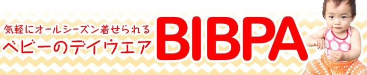 ビブ+パンツの新しいスタイルでおしゃれママに大人気のBIBPA(ビブパ)
