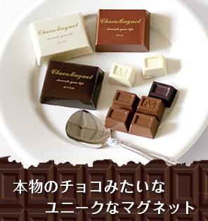本物のチョコレートみたいに4つに割れるユニークなマグネット・ Choco Magnet(チョコマグネット)