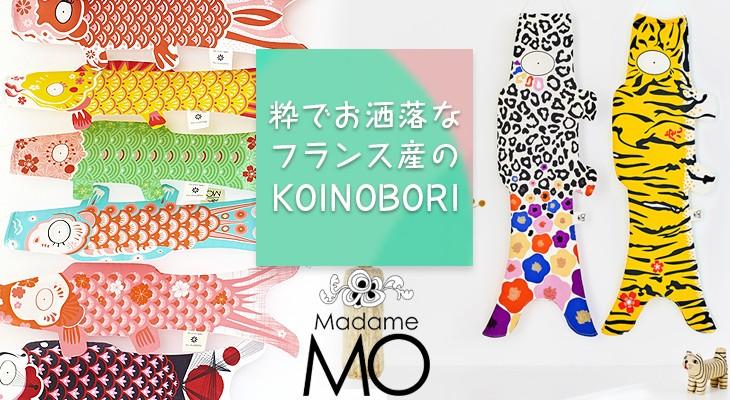 ポップでお洒落なフランスのこいのぼり Madame MO マダムモー / KOINOBORI