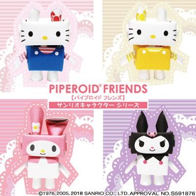 パイプロイドフレンズ・サンリオキャラクターズ キティ