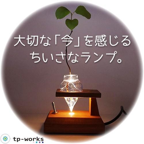 癒やしの灯 tp-works 大切な今を感じる小さなランプ