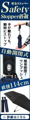 Storybox-セーフティストッパー搭載自動開閉折りたたみ傘