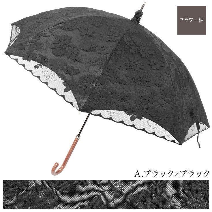 日傘 完全遮光 レディース 長傘 おしゃれ 晴雨兼用 UVカット率99%以上 遮光率100% 二重張り story-web 06
