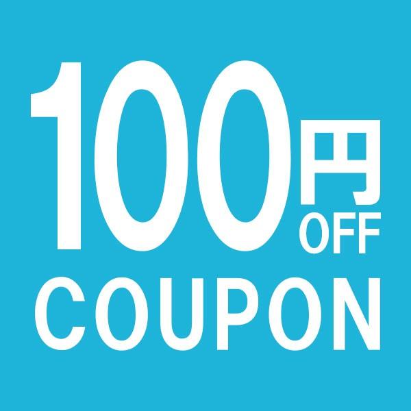 日傘100円OFFクーポン