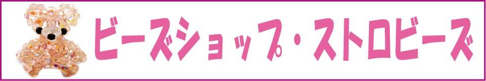 ビーズショップ・ストロビーズ ロゴ