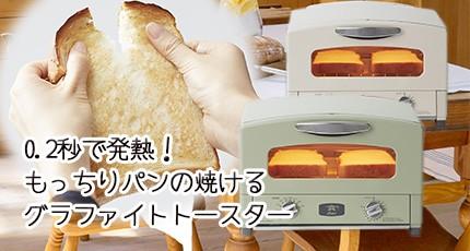 0.2秒で発熱!おいしいパンの焼けるお洒落