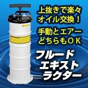 フルードエキストラクター 6.5L エアー/手動両用