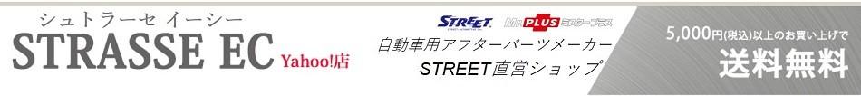 STRASSE EC Yahoo!店