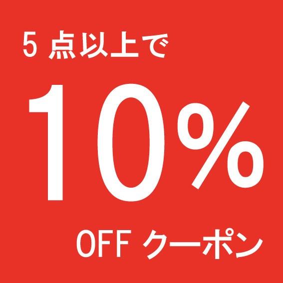 ストリームマーケット 5点以上お買い上げで使える10%OFFクーポン