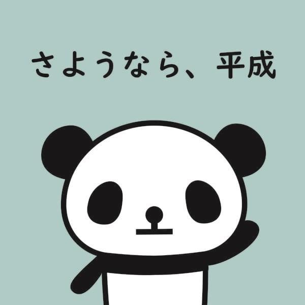 Good bye平成クーポン