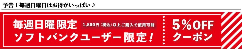 日曜ソフトンクユーザー限定クーポン
