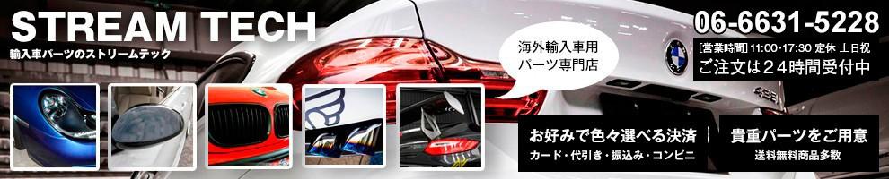 日本取扱い2社のみIPEマフラーなど海外車種パーツ取扱店「ストリームテック」