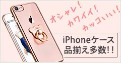 オシャレ!カワイイ!カッコいい! iPhoneケース品揃え多数!!